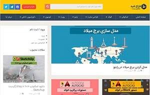 Tarahshid | Become A Designer!